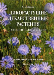 ДИКОРАСТУЩИЕ ЛЕКАРСТВЕННЫЕ РАСТЕНИЯ СРЕДНЕЙ ПОЛОСЫ РОССИИ: КАРМАННЫЙ СПРАВОЧНИК