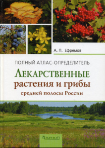 ЛЕКАРСТВЕННЫЕ РАСТЕНИЯ И ГРИБЫ СРЕДНЕЙ ПОЛОСЫ РОССИИ: ПОЛНЫЙ АТЛАС-ОПРЕДЕЛИТЕЛЬ
