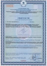 Свидетельство о государственной регистрации 2013 год - Таможенный союз