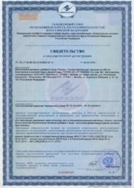 Свидетельство о государственной регистрации 2015 год - Таможенный союз